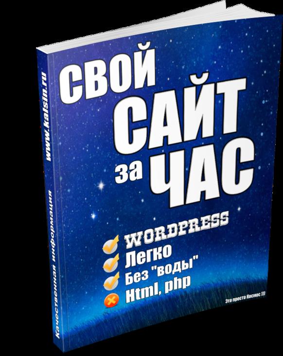 """Инструкция """"Как создать сайт"""""""